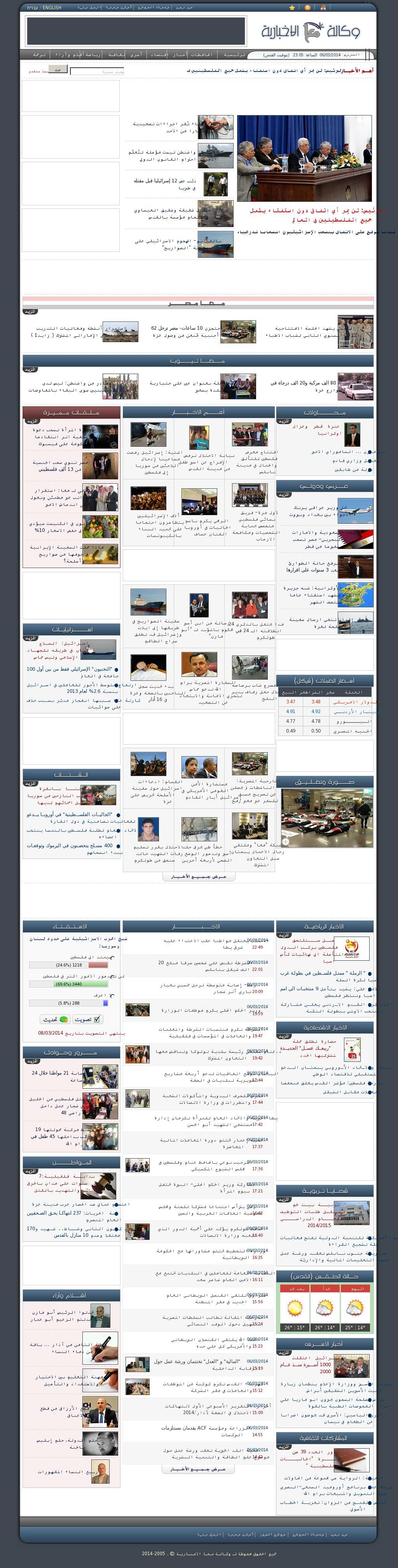 Ma'an News at Thursday March 6, 2014, 9:09 p.m. UTC