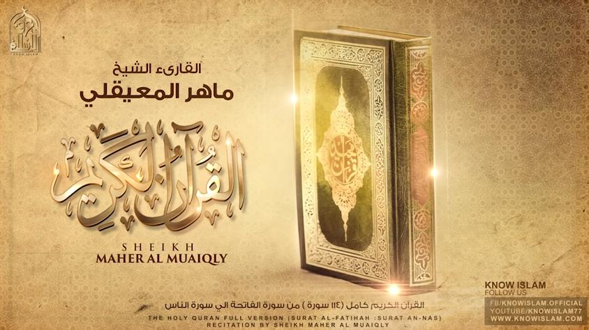 القرآن الكريم كامل بصوت الشيخ المعيقلي The Complete Holy Quran (الجزء 2)
