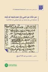 معرفة خطوط الأعلام في المخطوطات العربية
