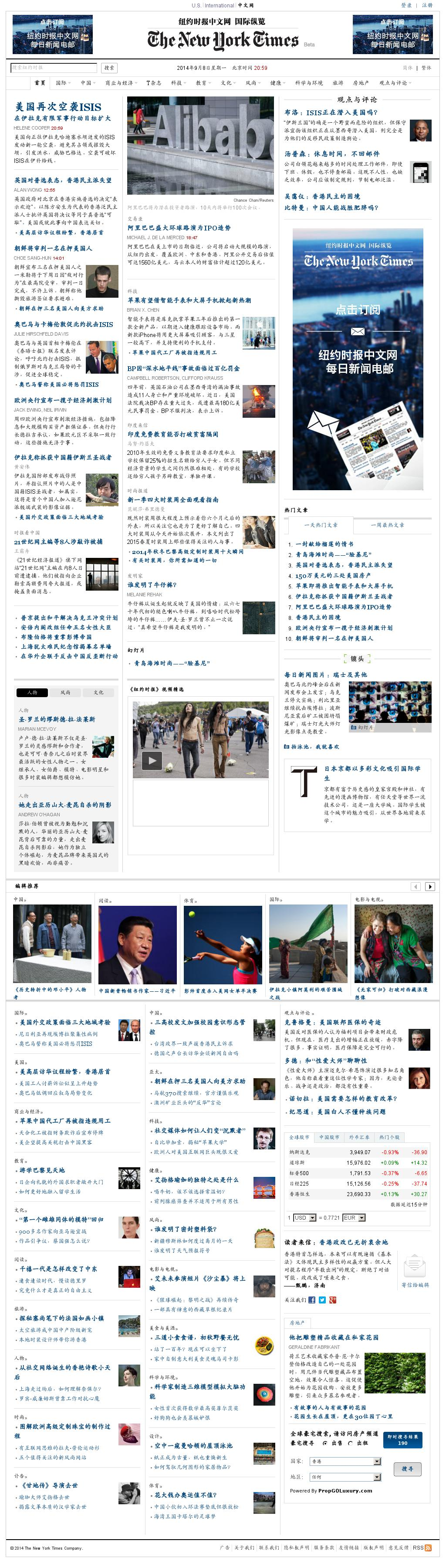 The New York Times (Chinese) at Monday Sept. 8, 2014, 10:16 p.m. UTC