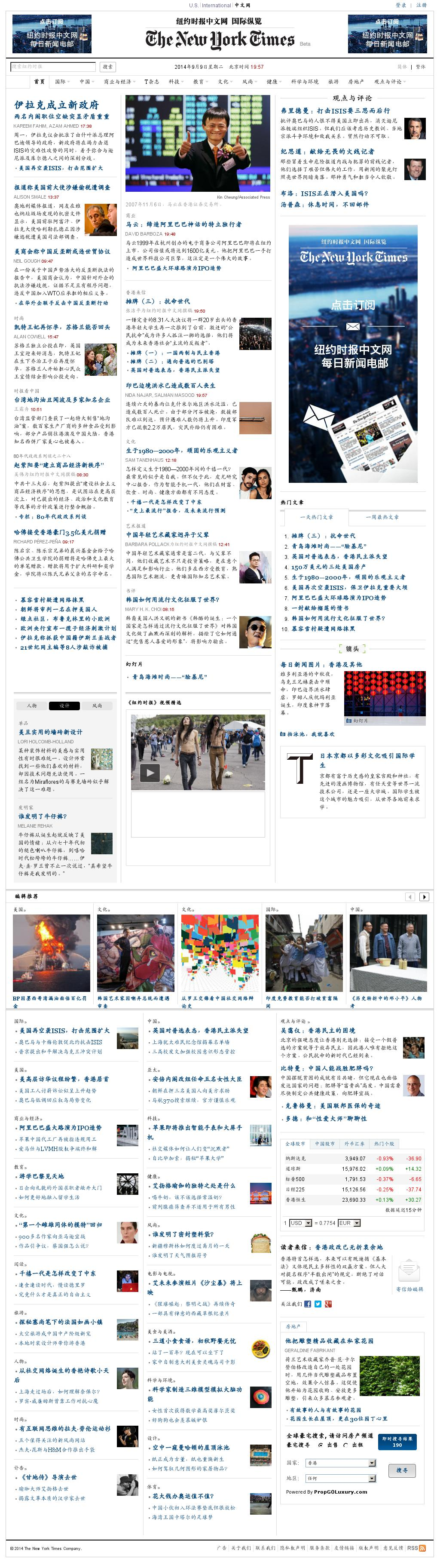 The New York Times (Chinese) at Tuesday Sept. 9, 2014, 2:11 p.m. UTC