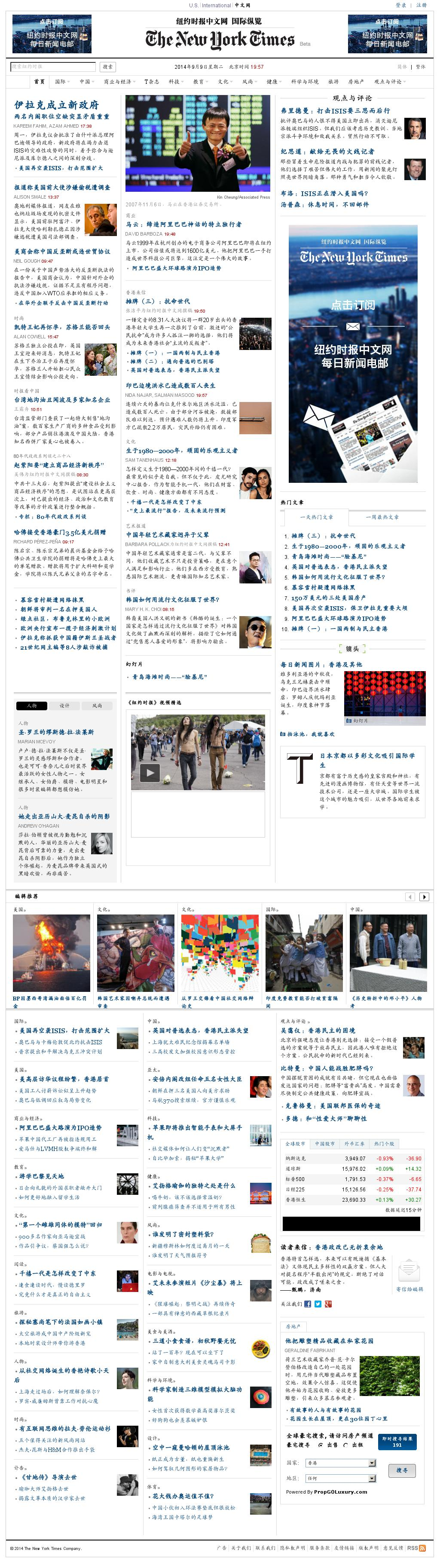 The New York Times (Chinese) at Tuesday Sept. 9, 2014, 11:14 p.m. UTC