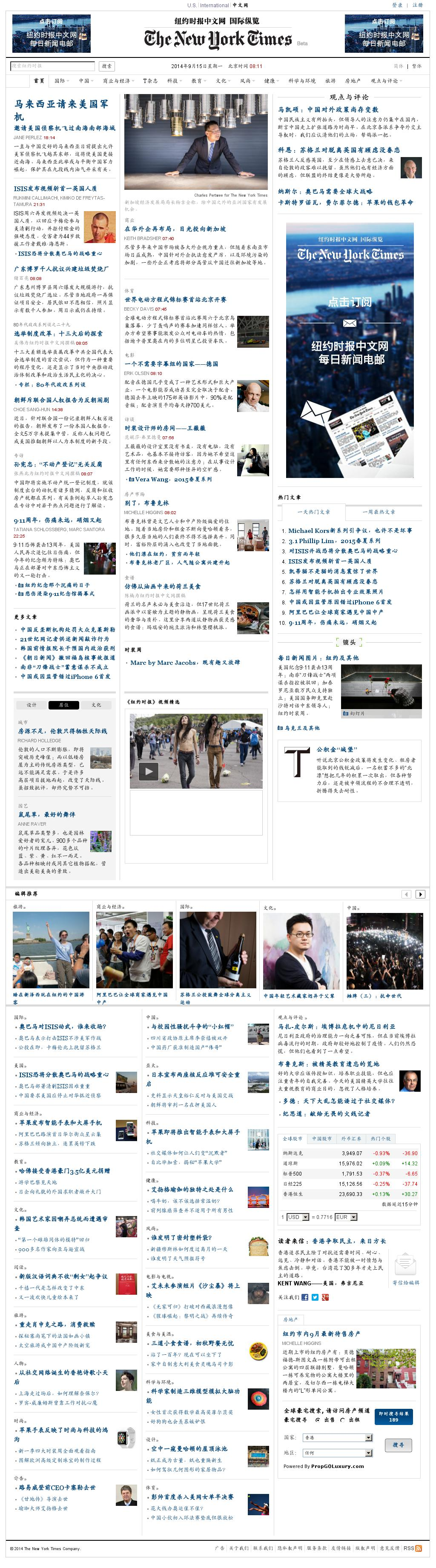 The New York Times (Chinese) at Monday Sept. 15, 2014, 1:14 a.m. UTC
