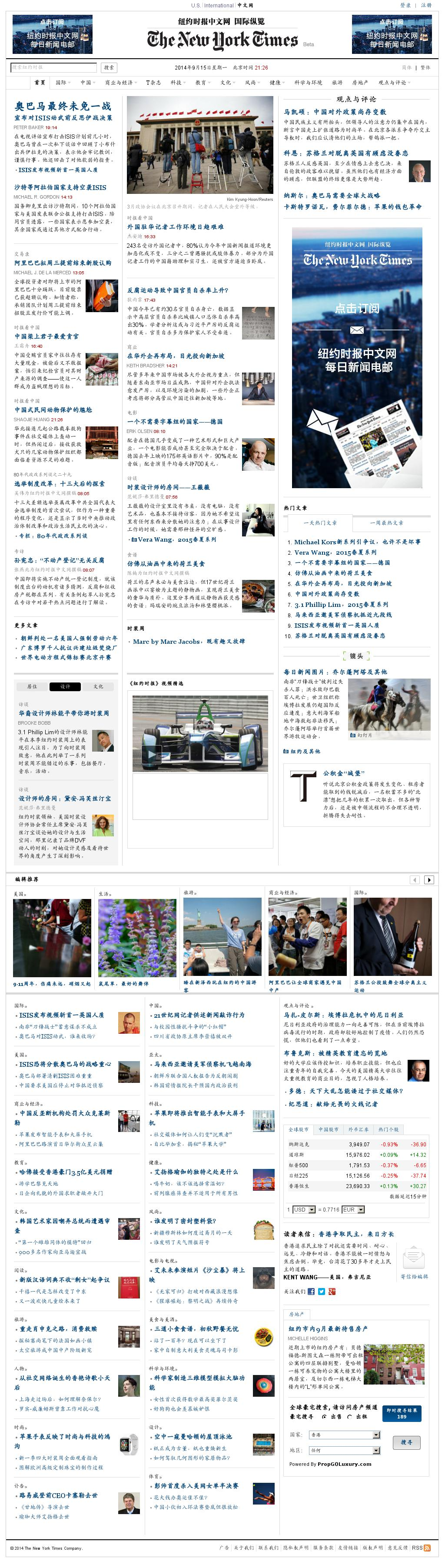 The New York Times (Chinese) at Monday Sept. 15, 2014, 4:11 p.m. UTC