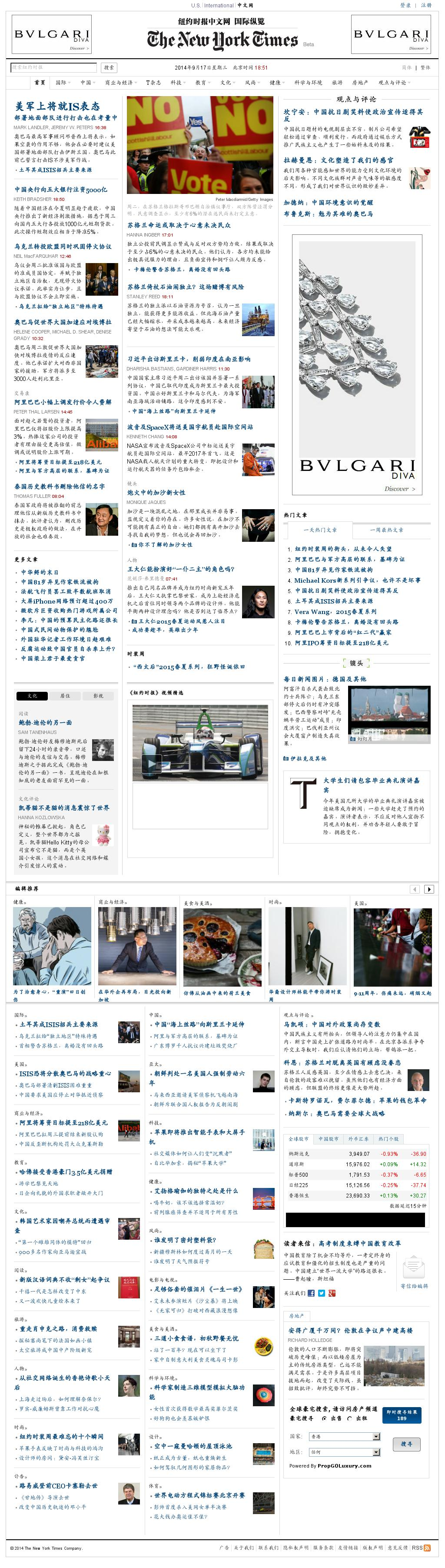 The New York Times (Chinese) at Wednesday Sept. 17, 2014, 1:14 p.m. UTC