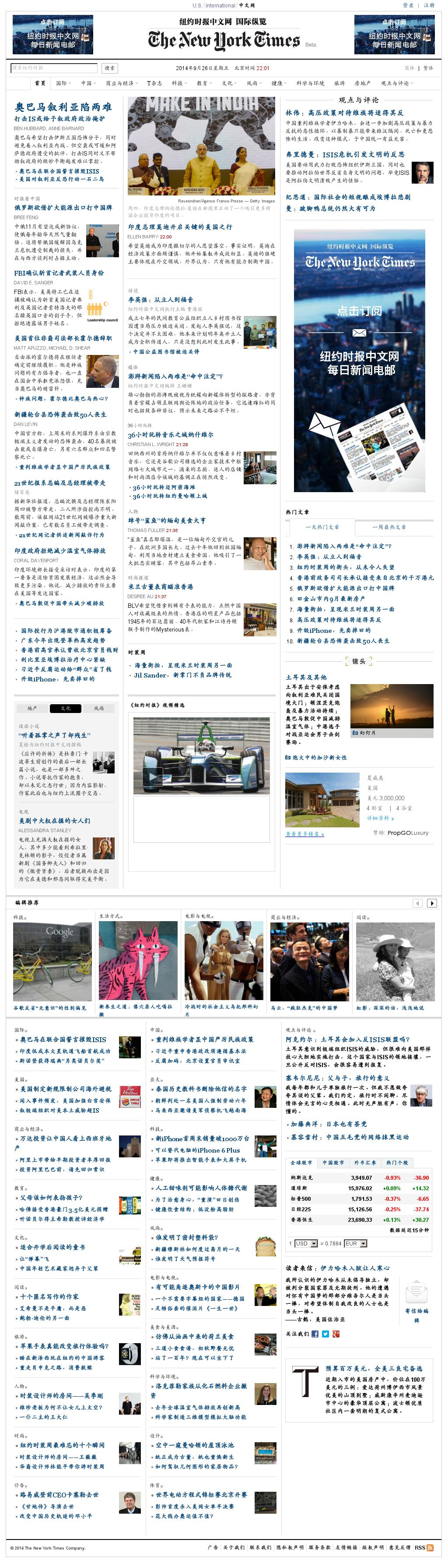 The New York Times (Chinese) at Saturday Sept. 27, 2014, 11:10 a.m. UTC